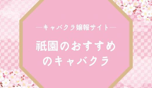 祇園のおすすめのキャバクラ【まとめ】