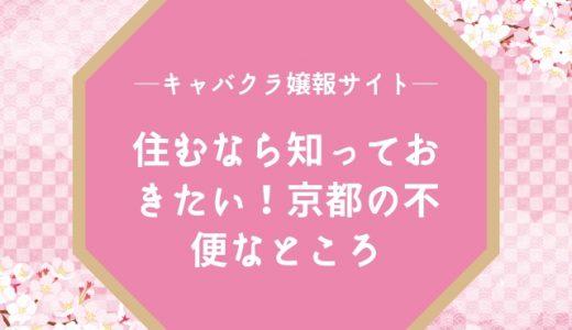 住むなら知っておきたい!京都の不便なところ【まとめ】