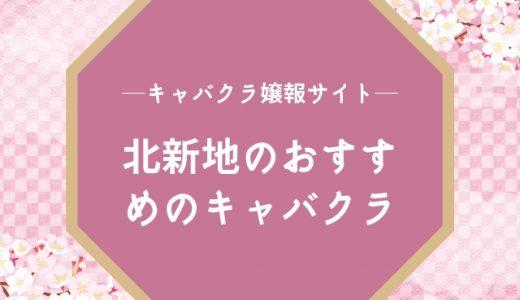 北新地のおすすめのキャバクラ【まとめ】